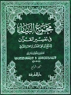 مجمع البيان في تفسير القرآن جلد 4