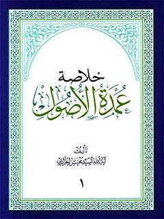 خلاصه عمده الاصول آيه الله خرازي جلد 1