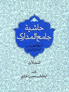 حاشيه جامع المدارك آيه الله خرازي جلد 1
