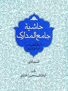 حاشيه جامع المدارك آيه الله خرازي جلد 2