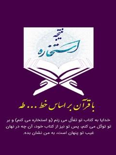نتیجه استخاره با قرآن بر اساس خط ... طه