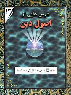محمد (ص) فروغی که در تاریکی ها درخشید: درس هایی از اصول دین، شماره 13