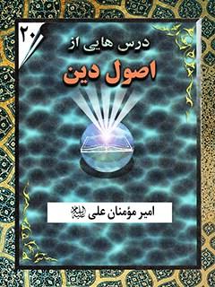 امیر مومنان علی علیه السلام: درس هایی از اصول دین ، شماره 20