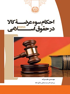 احکام سوء عرضه کالا در حقوق اسلامی