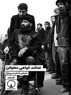 عدالت خواهی معلولان: همراهی با امام حسین (علیه السلام)