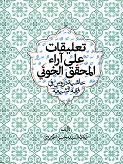 تعليقات علي آراء المرحوم آيه الله الخويي (حاشيه دروس في فقه  الشيعه)