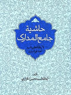 حاشيه جامع المدارك آيه الله خرازي
