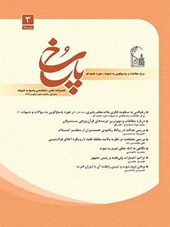 فصلنامه علمی تخصصی پاسخ به شبهات - سال اول - شماره سوم پاییز 1395