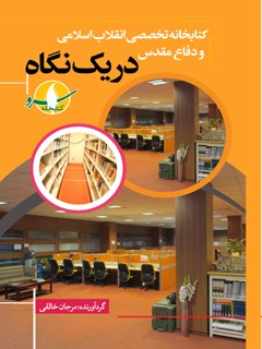 کتابخانه تخصصی انقلاب اسلامی و دفاع مقدس در یک نگاه