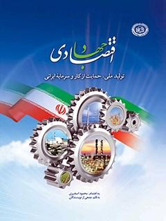 جهاد اقتصادی، تولید ملی، حمایت از کار و سرمایه ایرانی