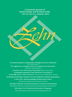 A Research Journal of Epistemology and Related Fields Vol.14: No.55 - Autumn.2013