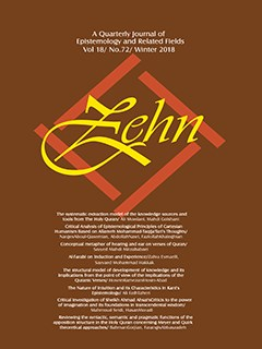 A Research Journal of Epistemology and Related Fields Vol.18: No.72 - winter.2018
