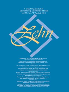 A Research Journal of Epistemology and Related Fields Vol.19: No.73 - Spring.2018