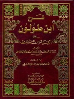 شرح ابن طولون علي الفية ابن مالك