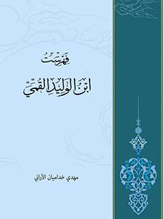 فهارس الشيعه: فهرست ابن الوليد القمي