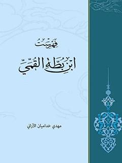 فهارس الشيعه: فهرست ابن بطه القمي