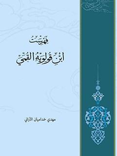 فهارس الشيعه: فهرست ابن قولويه القمي