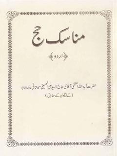 حج کی رسومات (علی الحسینی السیستانی فتویٰ)