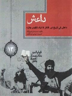 داعش کی تاریخ اور افکار کا ایک تنقیدی جائزہ