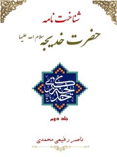 شناخت نامه حضرت خدیجه علیها السلام جلد 2