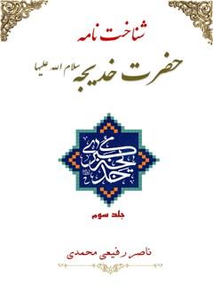 شناخت نامه حضرت خدیجه علیها السلام جلد 3