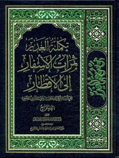تكملة الغدير في الكتاب و السنة و الأدب ثمرات الاسفار الي الاقطار جلد 4