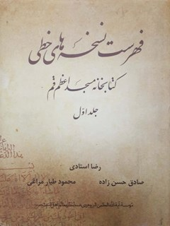 فهرست نسخه های خطی کتابخانه مسجد اعظم قم جلد 1