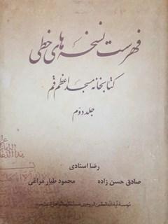 فهرست نسخه های خطی کتابخانه مسجد اعظم قم جلد 2