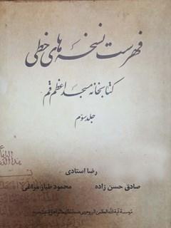 فهرست نسخه های خطی کتابخانه مسجد اعظم قم جلد 3