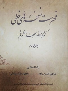 فهرست نسخه های خطی کتابخانه مسجد اعظم قم جلد 4
