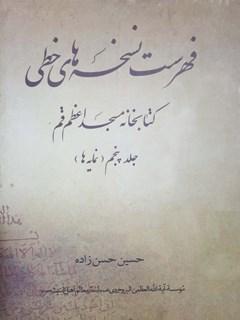 فهرست نسخه های خطی کتابخانه مسجد اعظم قم جلد 5