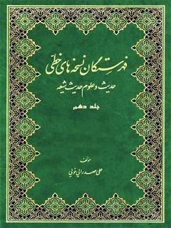 فهرستگان نسخه های خطی حدیث و علوم حدیث شیعه جلد 10