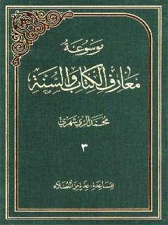 موسوعة معارف الكتاب والسنة جلد 3