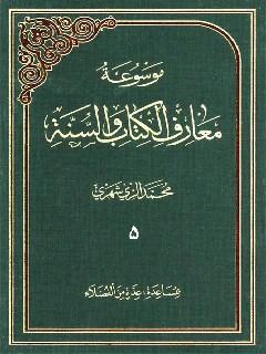 موسوعة معارف الكتاب والسنة جلد 5