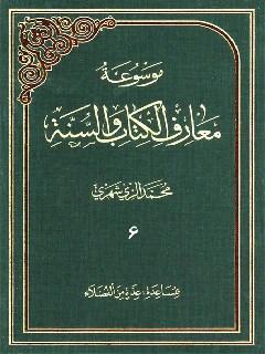 موسوعة معارف الكتاب والسنة جلد 6