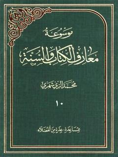 موسوعة معارف الكتاب والسنة جلد 10