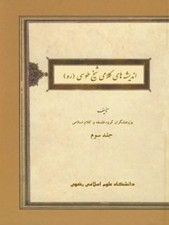 اندیشه های  کلامی  شیخ  طوسی  جلد 3