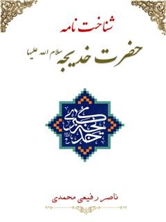 شناخت نامه حضرت خدیجه علیها السلام