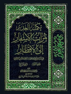 تكملة الغدير في الكتاب و السنة و الأدب ثمرات الاسفار الي الاقطار