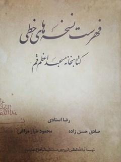 فهرست نسخه های خطی کتابخانه مسجد اعظم قم