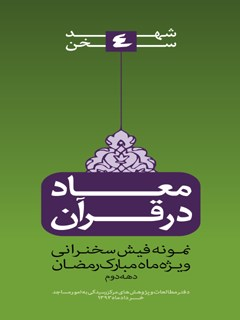شهد سخن4: معاد در قرآن (نمونه فیش سخنرانی ویژه ایام دهه دوم ماه مبارک رمضان)