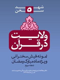 شهد سخن 5: ولایت در قرآن (نمونه فیش سخنرانی ویژه ایام دهه سوم ماه مبارک رمضان)