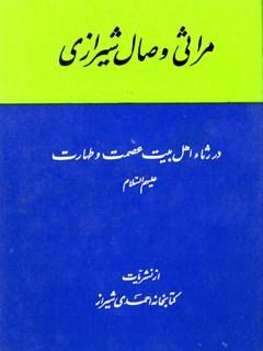 مراثی وصال شیرازی (در رثاء اهل بیت عصمت و طهارت علیهم السلام)