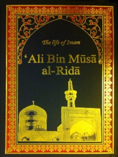 THE LIFE OF IMAM AL-RIDA (a)