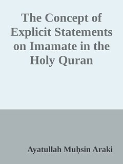 The Concept of EXPLICIT STATEMENTS ON Imamate in the Holy Quran