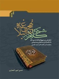 شکوه کلام در نهج البلاغه: نگرشی بر نهج البلاغه از دیدگاه دانشمندان مسلمان و مسیحی
