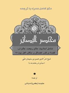 مختصر البصائر فارسی-عربی