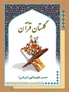 گلستان قرآن : چهل حدیث قرآنی با ترجمه زبان انگلیسی