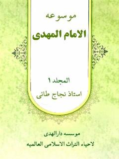 موسوعة الامام المهدي عليه السلام المصلح جلد 1