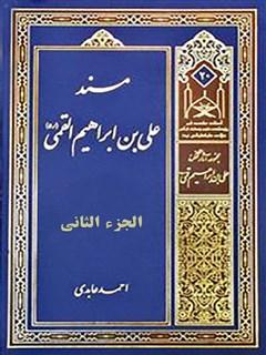 مسند علي بن ابراهيم القمي جلد 2